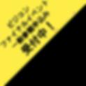 三角_edited.png