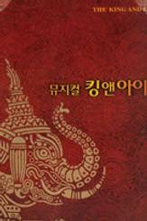 the-king-and-i-korea-2003.jpg