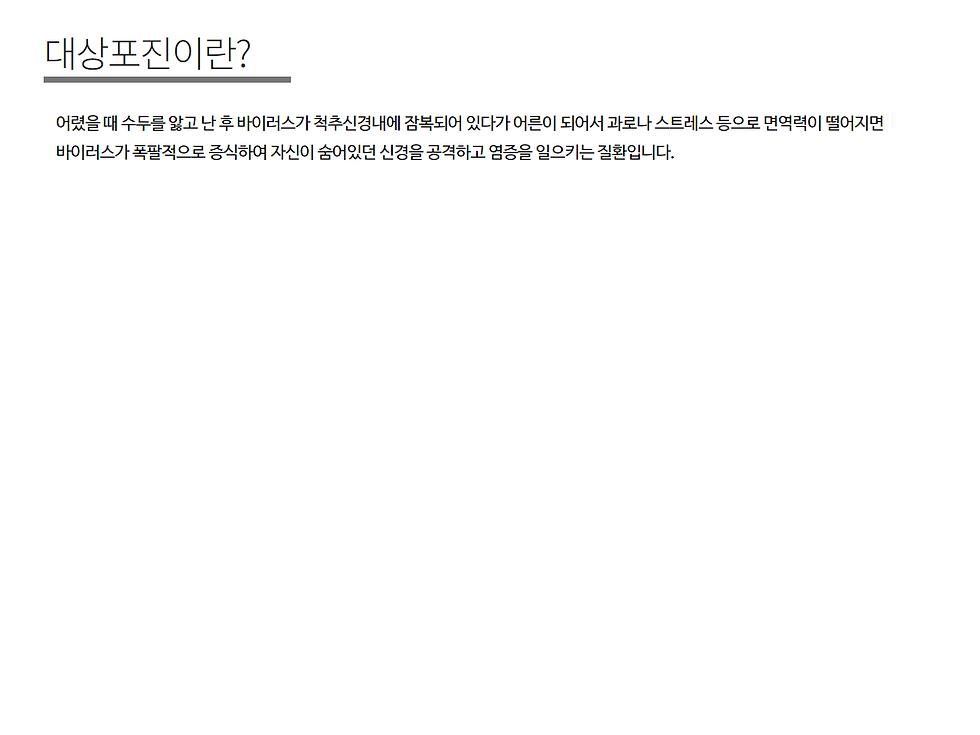 홈피 (수정) 대상포진 -2 (2).png