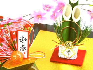 新年明けましておめでとうございます~福岡のエステアンクチュール~