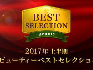2017年上半期ビューティーベストセレクションに選ばれました!~福岡のエステアンクチュール~