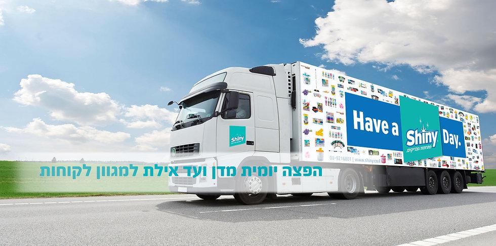 Truck-strip-hebrew.jpg