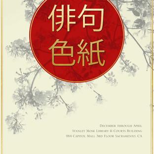 The Art of Haiku Exhibit Poster.jpg