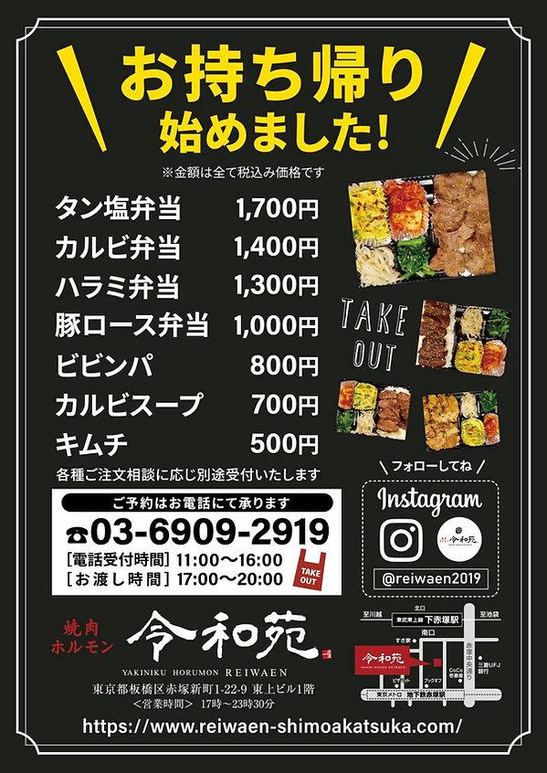 令和苑(メニュー).jpg