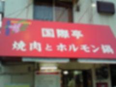 愛媛_国際亭.jpg