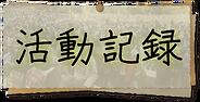 活動記録.png