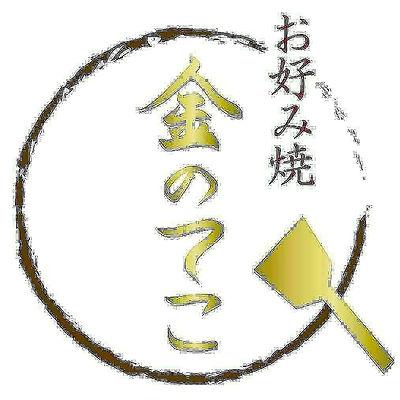 金のてこ (1).jpg