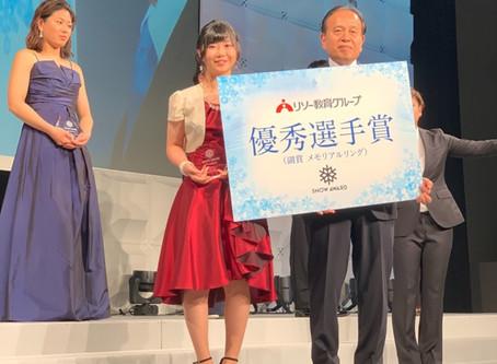 岩渕麗楽  SNOW AWARD2019  優秀賞受賞!