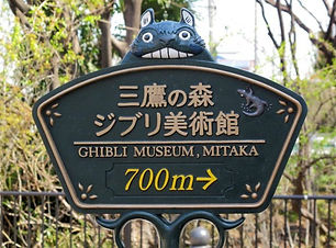 ghibli-museum-sign-e1488206635904-800x57