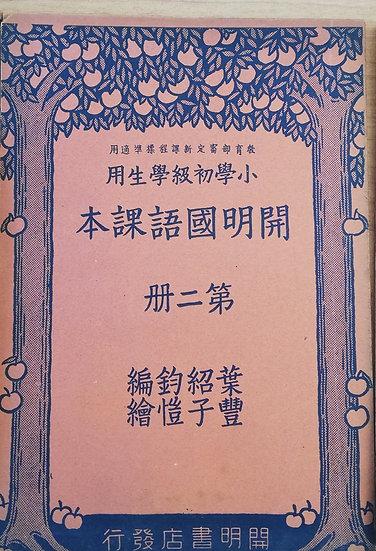 Cours élémentaire de Chine (avant Révolution Culturelle)