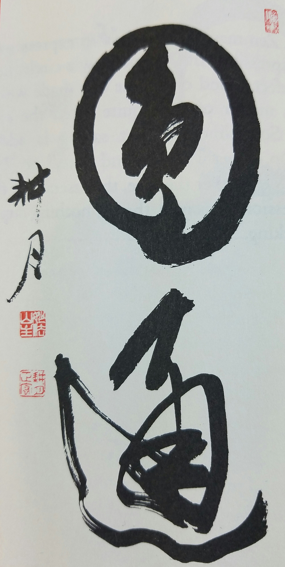 Calligraphy from Zen Word, Zen Calligraphy by Shimano and Tani