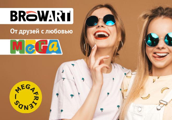 сайт_новость_мега.jpg