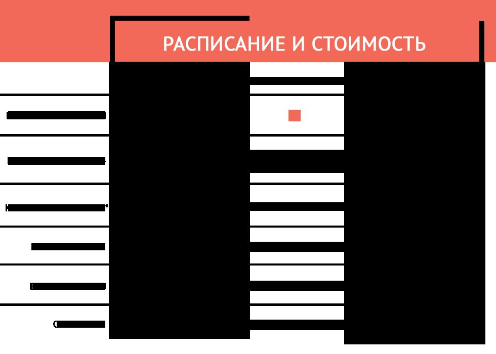 расписание_занятия-с-перподавателем.png