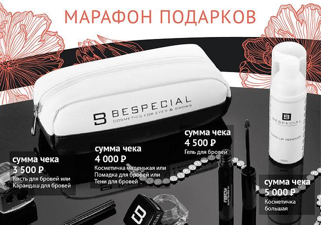 НОВОГОДНИЙ МАРАФОН ПОДАРКОВ_Монтажная об