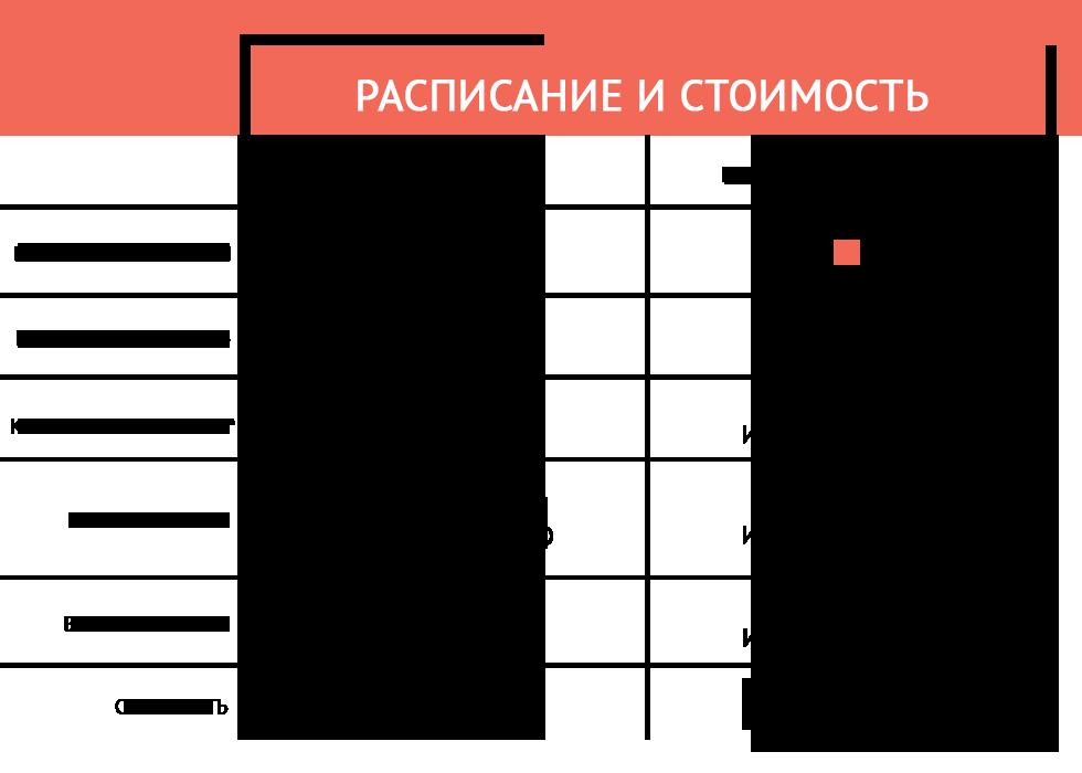 расписание_ламинирование-ресниц-и-бровей