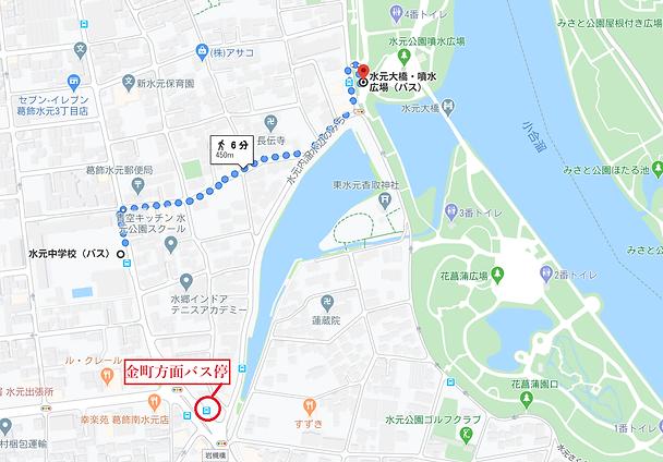 水元公園アクセス徒歩.png