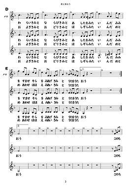 君と歌おう歌譜3部合唱海斗版-03p.jpg