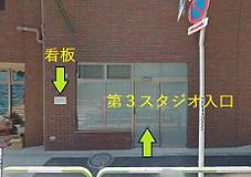 アンダンティーノ3スタジオ.png
