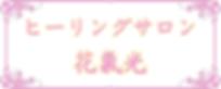 花氣光ロゴ.png