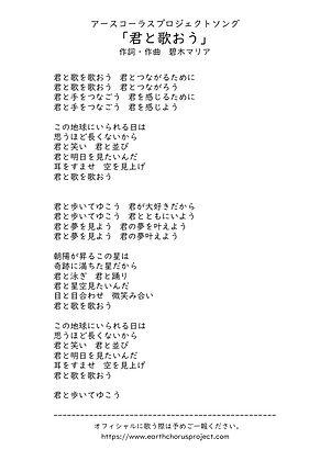 「君と歌おう」歌詞画像.jpg