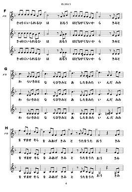 君と歌おう歌譜3部合唱海斗版-04p.jpg