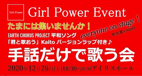 GirlPower君と歌おう手話会.png