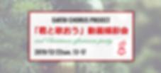 動画撮影会sns用.png