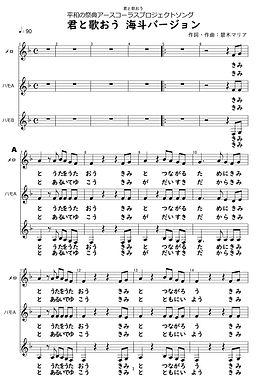君と歌おう歌譜3部合唱海斗版-01p.jpg