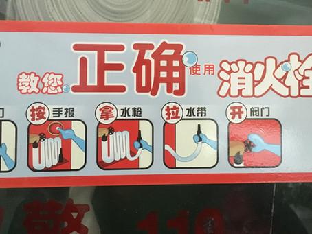 Istruzioni antincendio