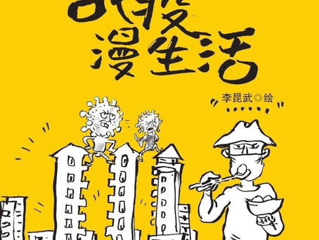 Li Kunwu e il coronavirus