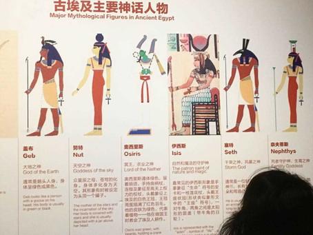 Le divinità dell'antico Egitto