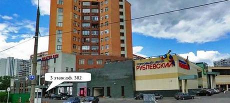 фото рублевское  шоссе 48/1.jpg