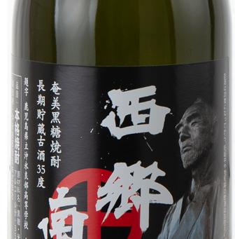 長期貯蔵古酒「西郷南洲 35度 720ml」終売のお知らせ。