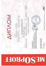 сертификаты Наташа4.jpg