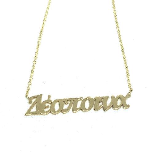 Μενταγιόν Χρυσό Κ14-585' ΜΕ 000584