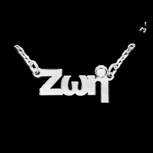 Χρυσό 14Κ μενταγιόν όνομα με διαμάντι σε γραμματοσειρά Block Letter