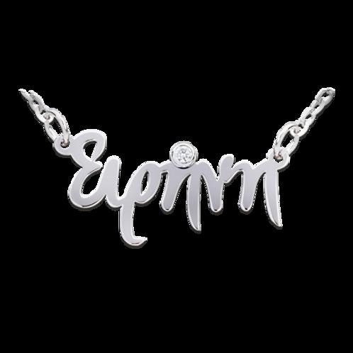 Χρυσό 14Κ μενταγιόν όνομα με διαμάντι σε γραμματοσειρά Freehand