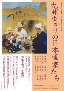 九州ゆかりの日本画家たち