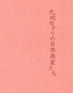 図録・九州ゆかりの日本画家たち