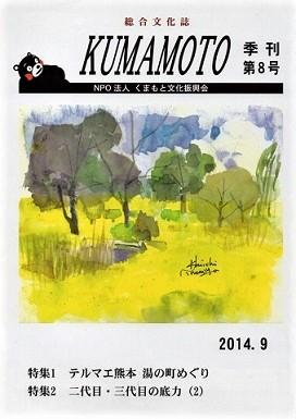 総合文化誌 KUMAMOTO 第8号