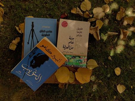 رواية تشع فرحاً و أخرى مخيبة للآمال (قراءات الربع الأول من ٢٠٢١)