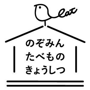 料理教室|子ども|食育|習い事|パン|発酵|レッスン|東京|麹|のぞみんたべm|のぞみんたべものきょうしつ