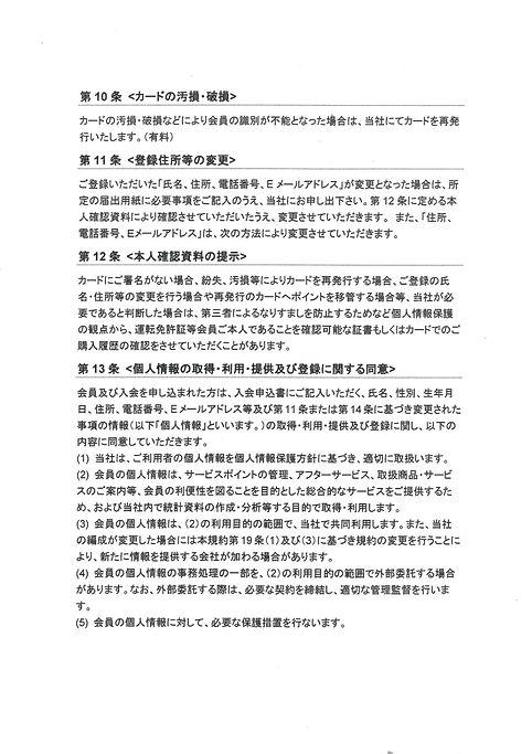 会員規約③.jpg