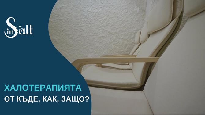 Халотерапията - от къде, как, защо?