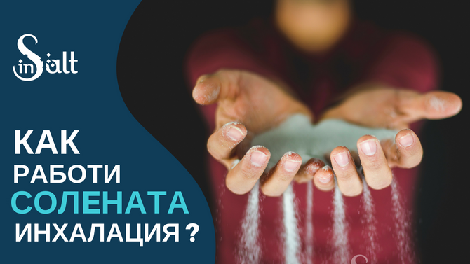 Как работи сухата солена инхалация?