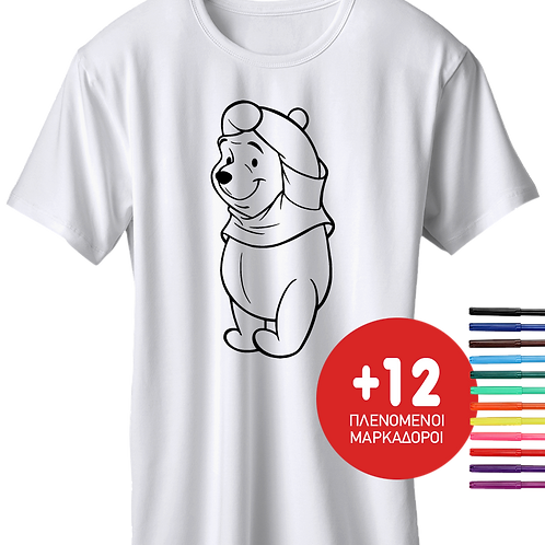 Winnie The Pooh + Δώρο 12 Μαρκαδόροι