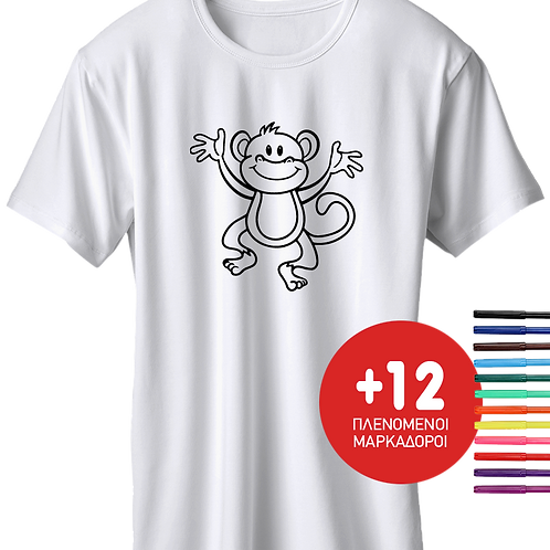 Monkey + Δώρο 12 Μαρκαδόροι