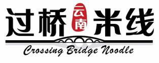 Crossing Bridge Noodle