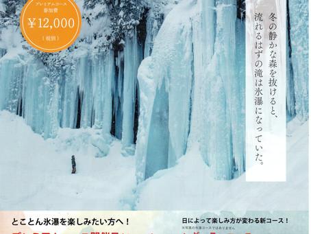 氷瀑ツアーが始まります。