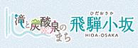 hidaosaka-banner.png